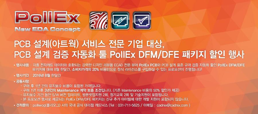 DFM_DFE_Package_Popup.jpg