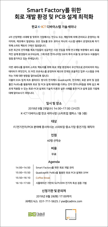 K-ICT디바이스랩 세미나_판교.png
